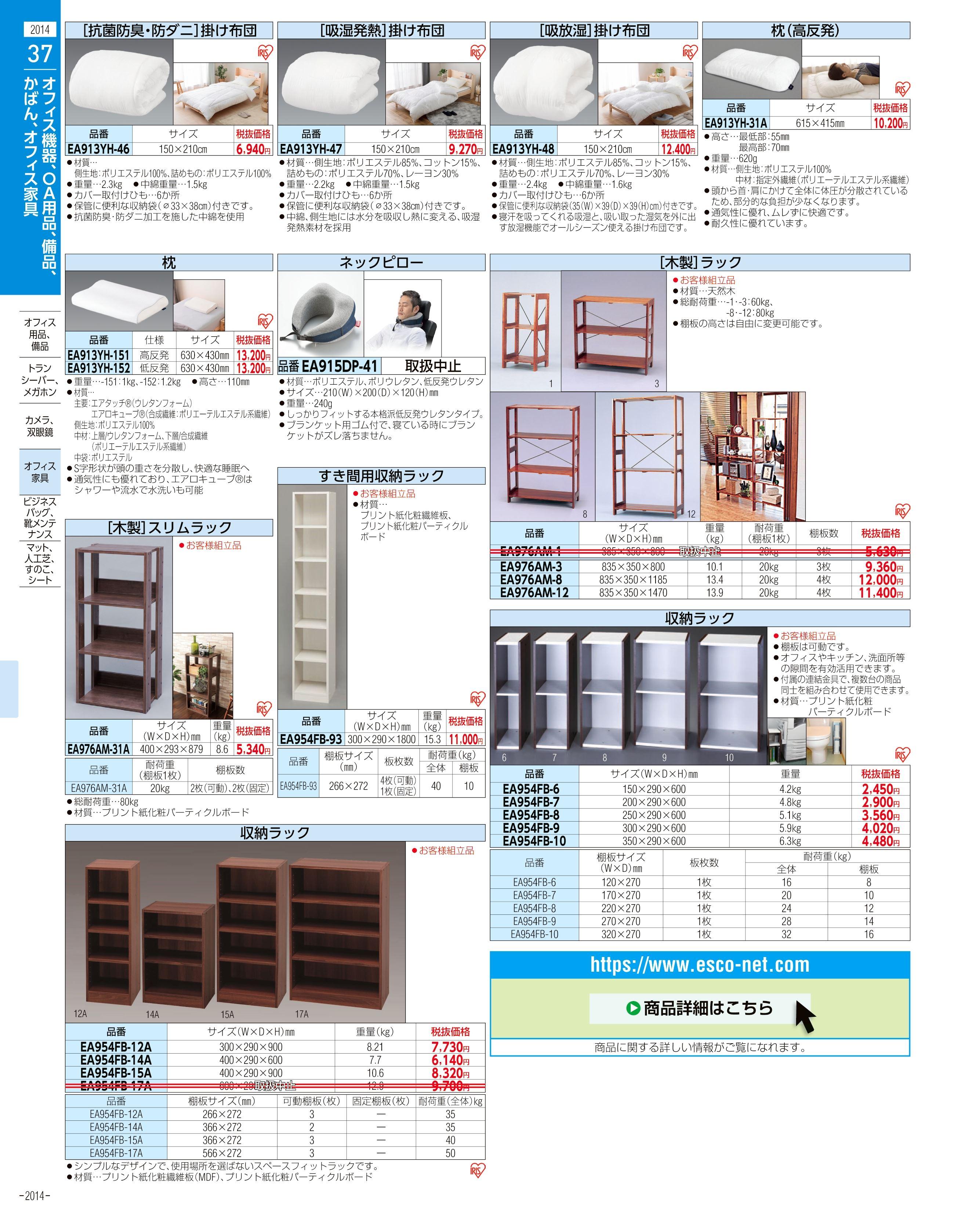 エスコ便利カタログ2014ページ