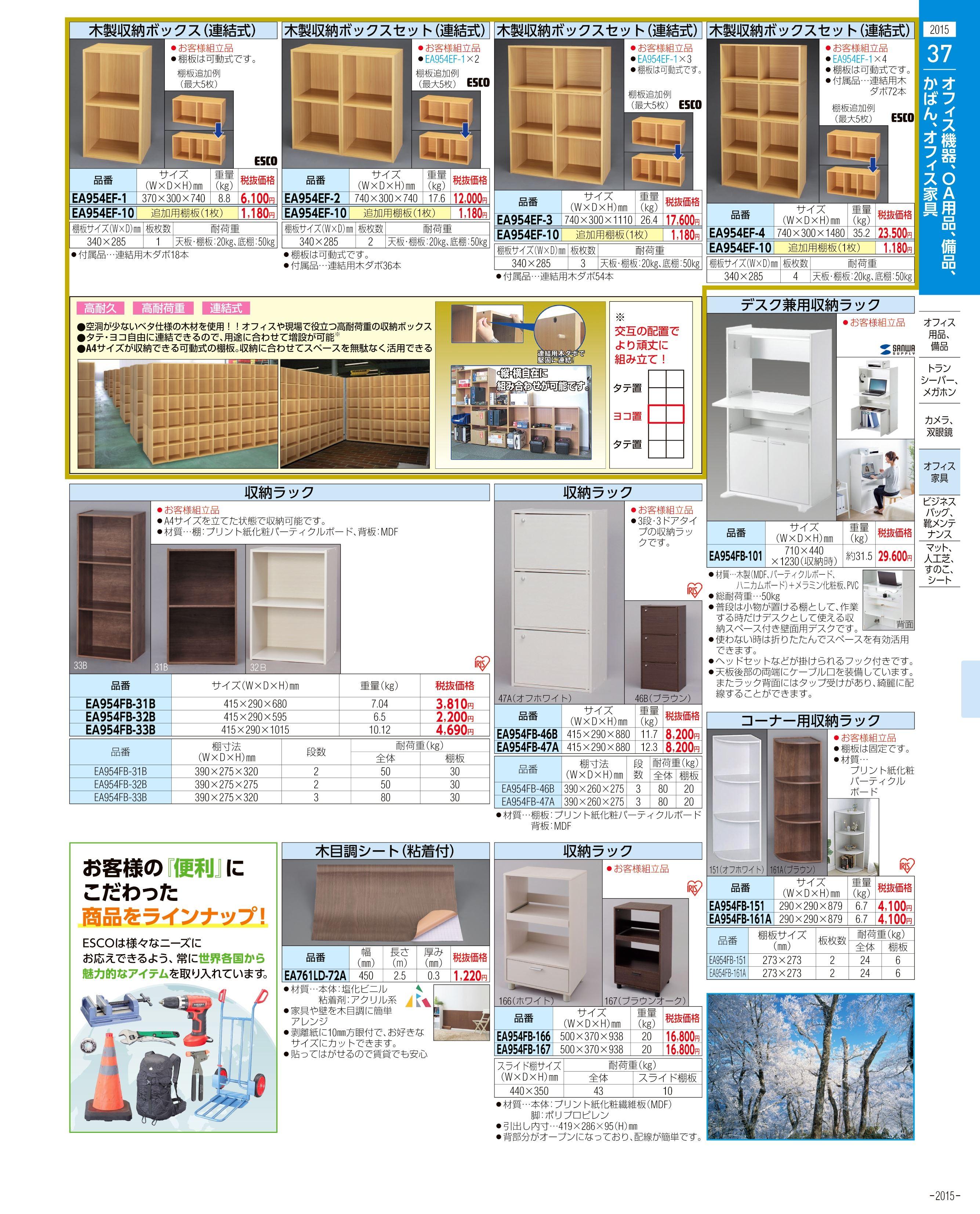 エスコ便利カタログ2015ページ
