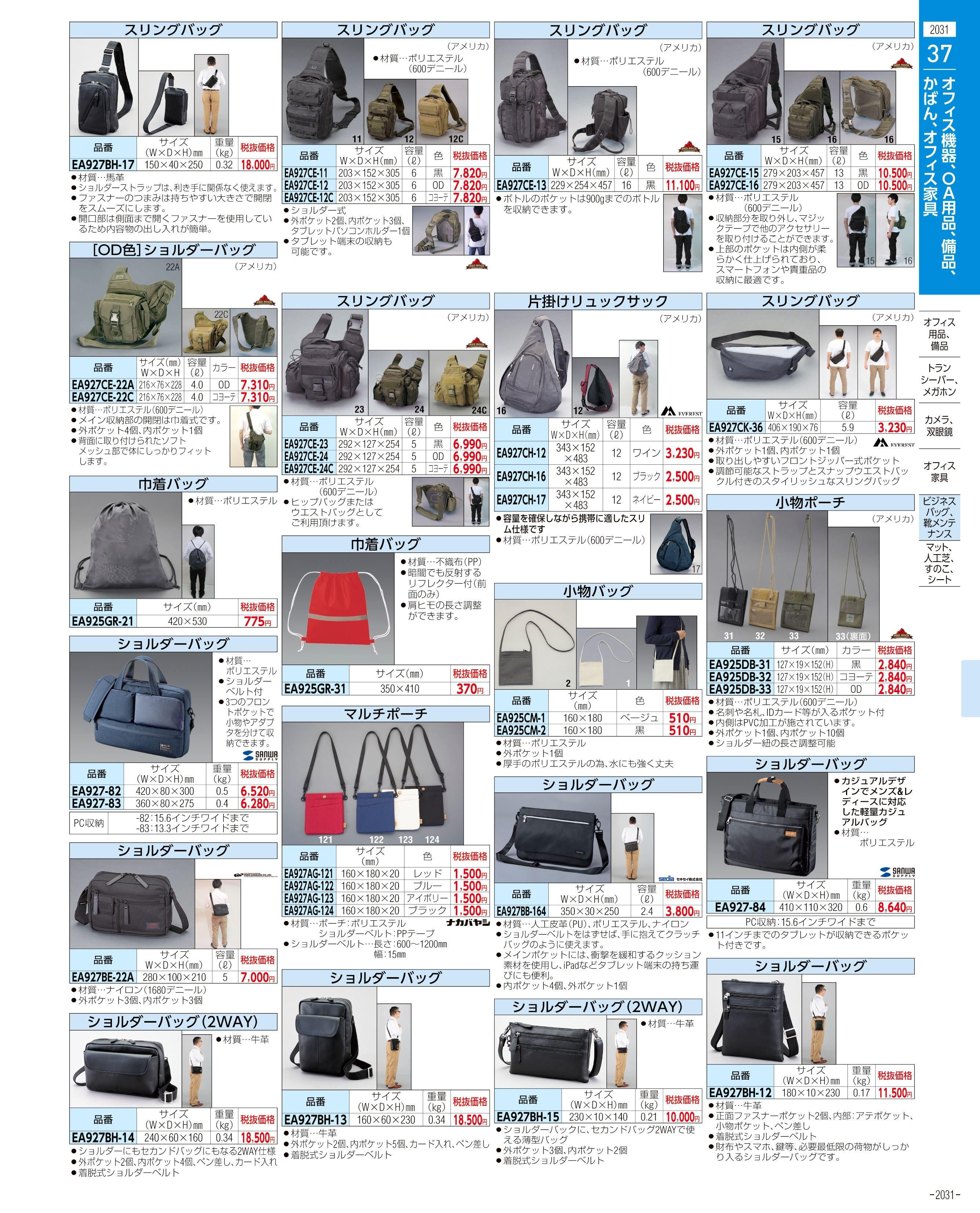 エスコ便利カタログ2031ページ