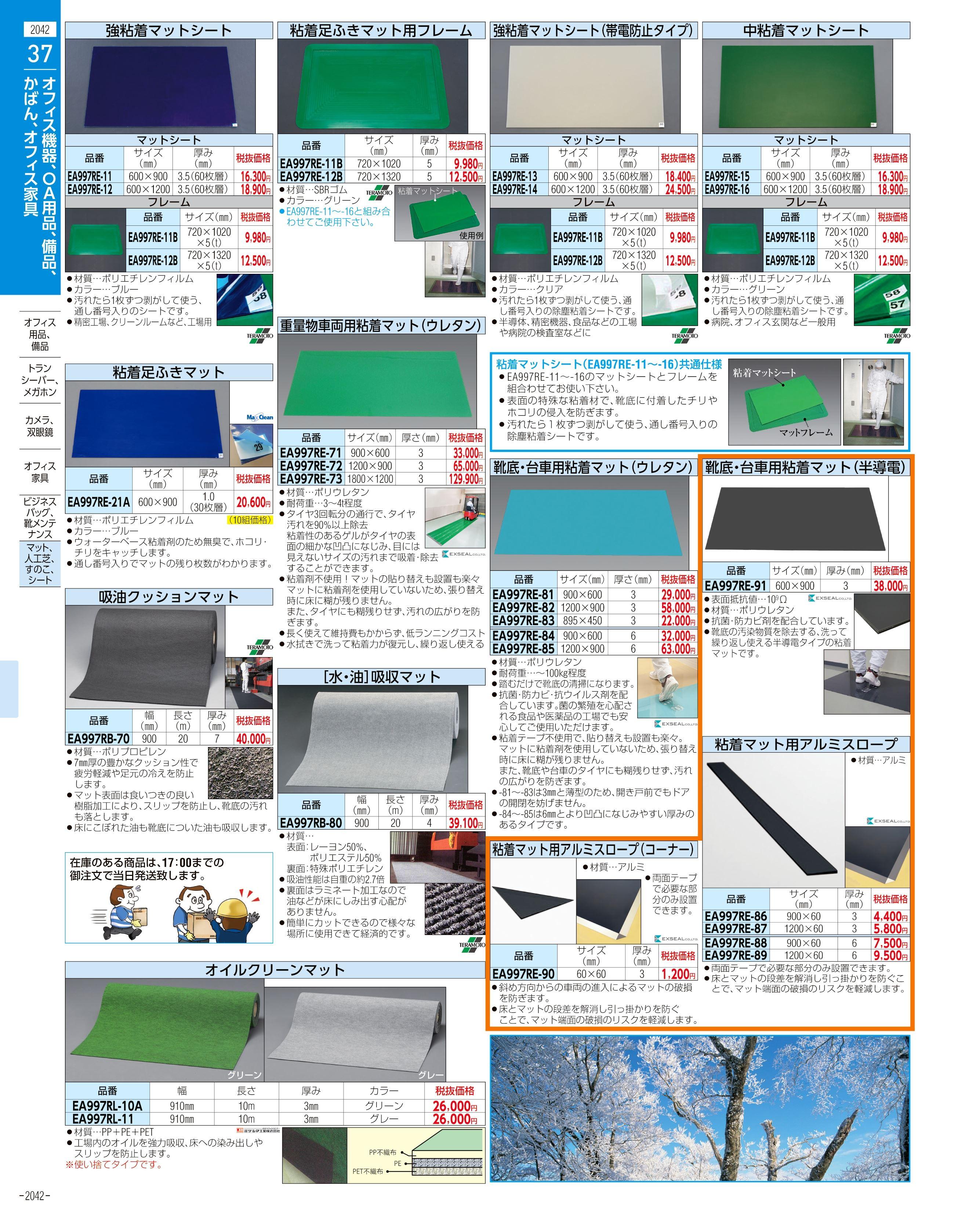 エスコ便利カタログ2042ページ