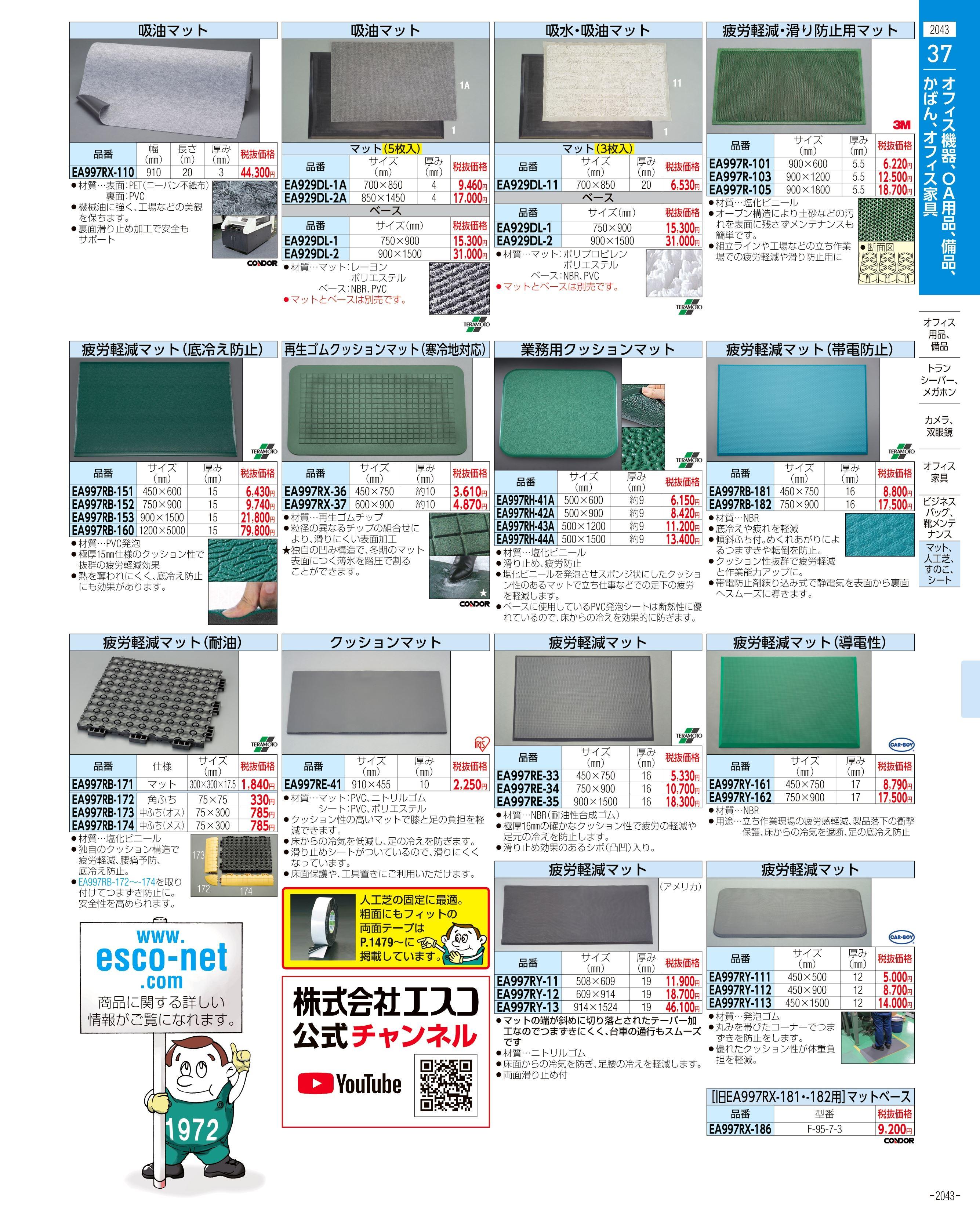 エスコ便利カタログ2043ページ