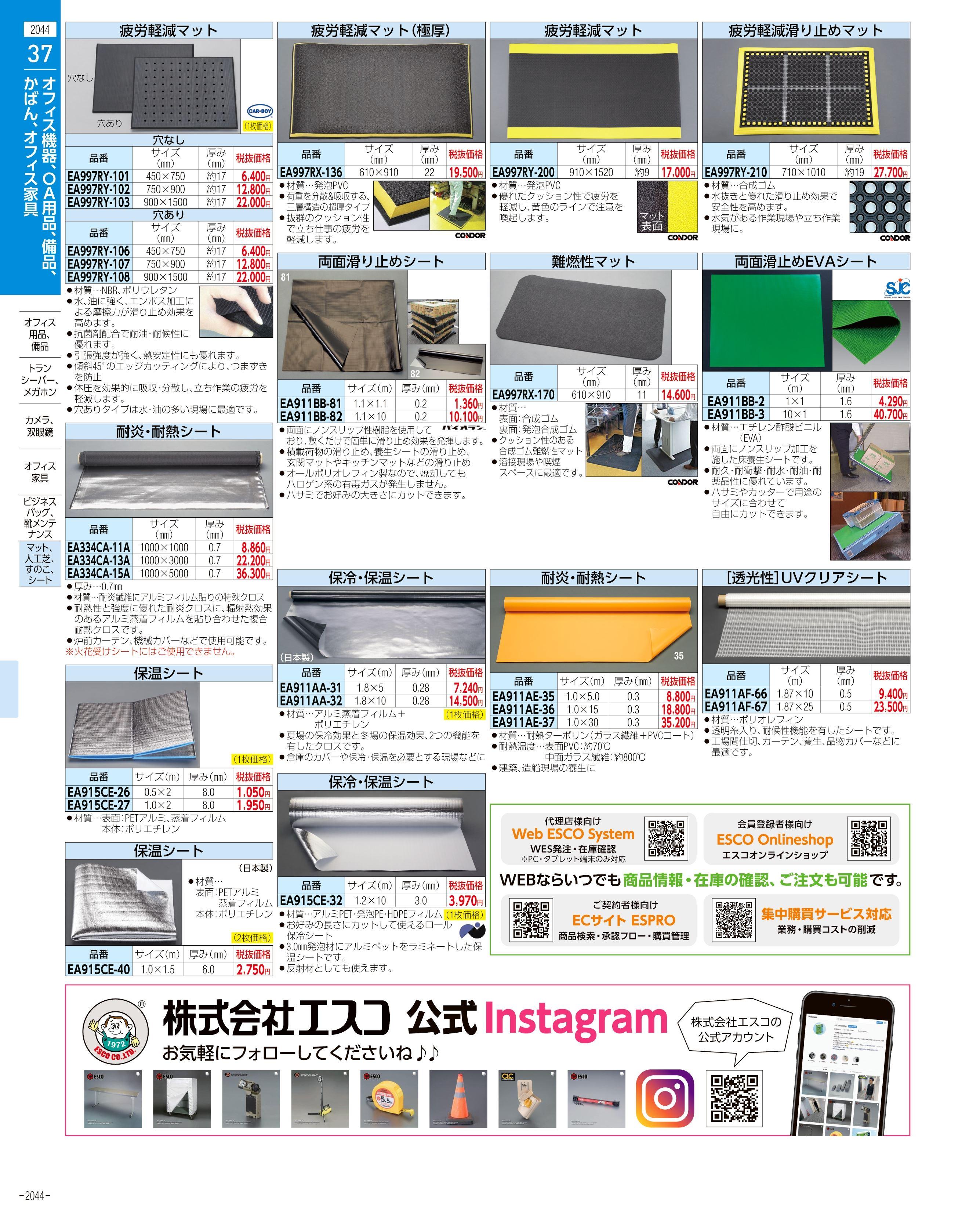 エスコ便利カタログ2044ページ