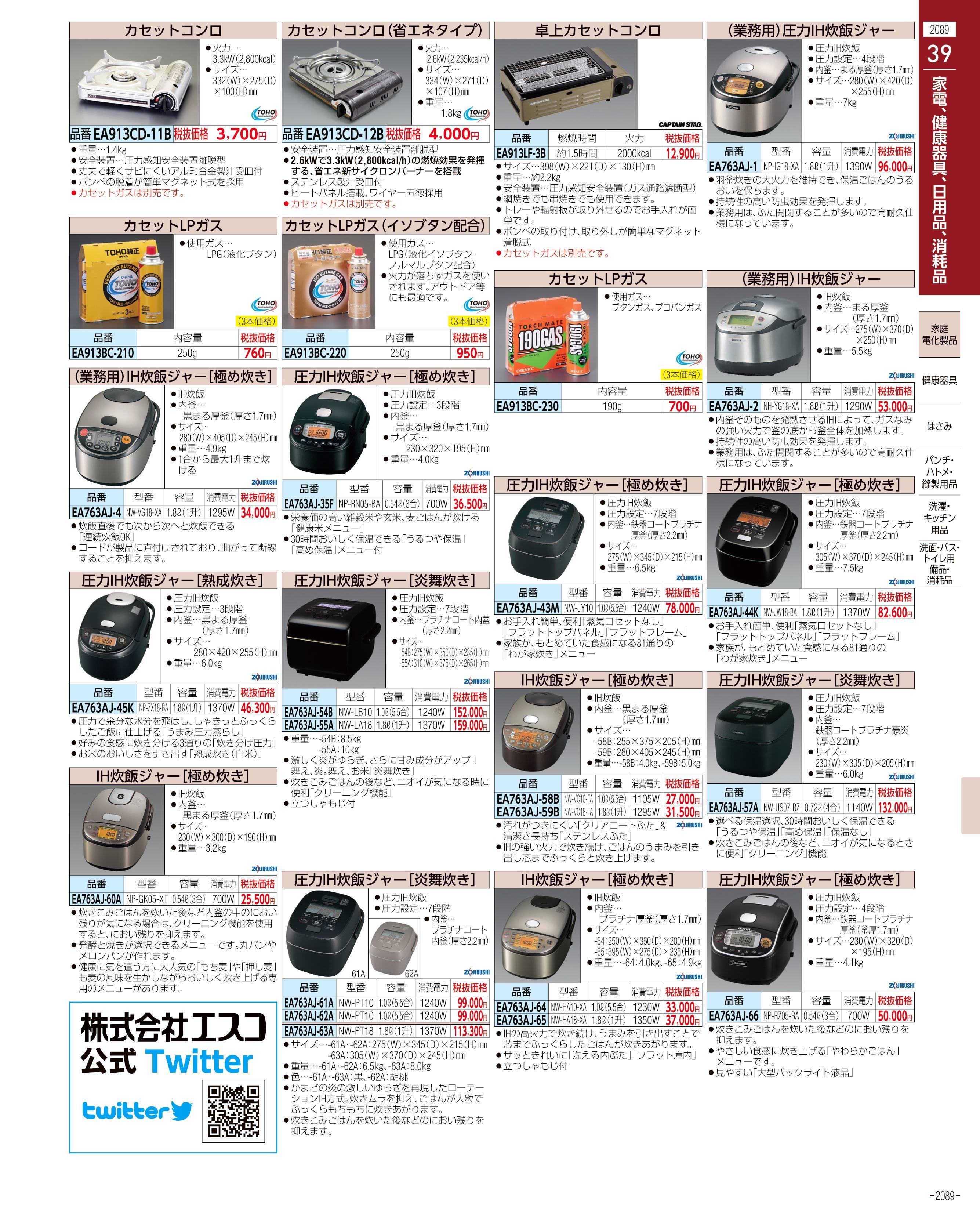 エスコ便利カタログ2089ページ