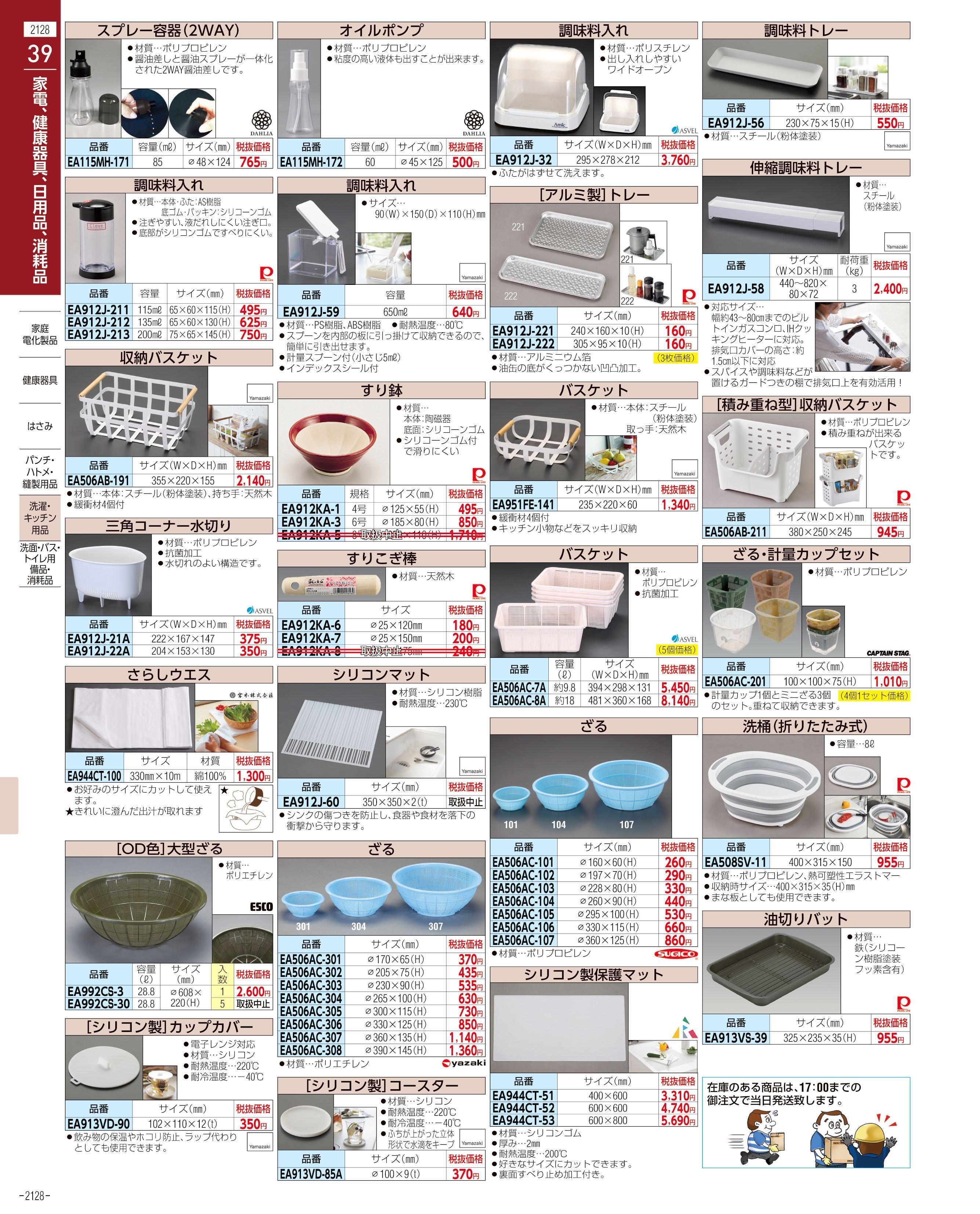エスコ便利カタログ2128ページ