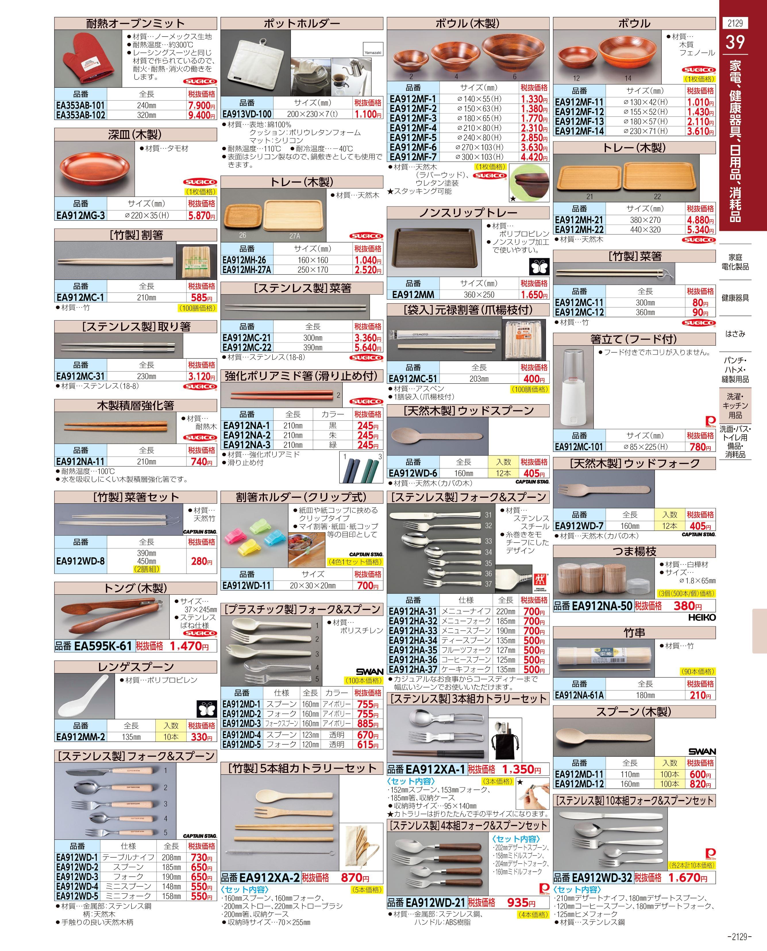 エスコ便利カタログ2129ページ