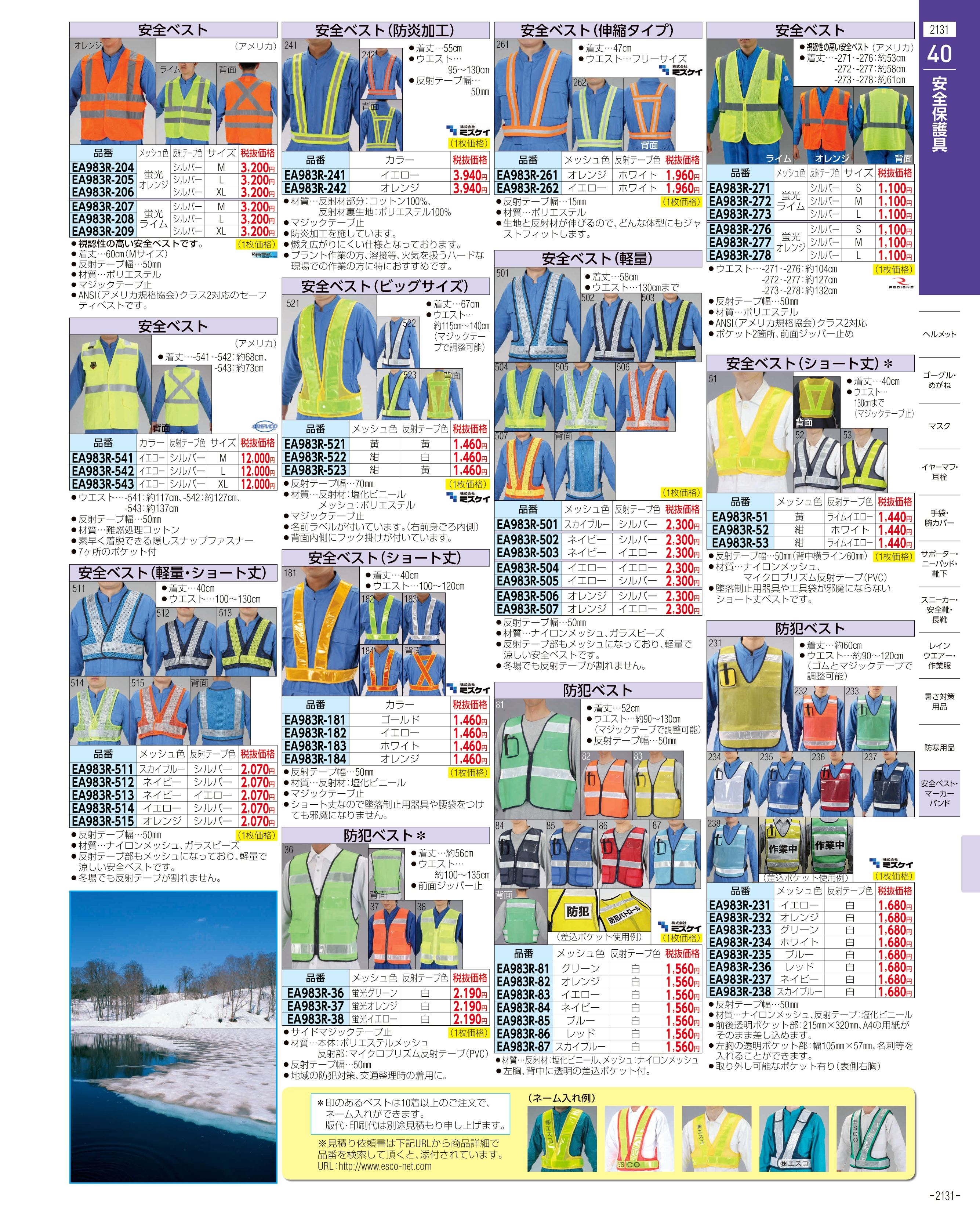 エスコ便利カタログ2131ページ