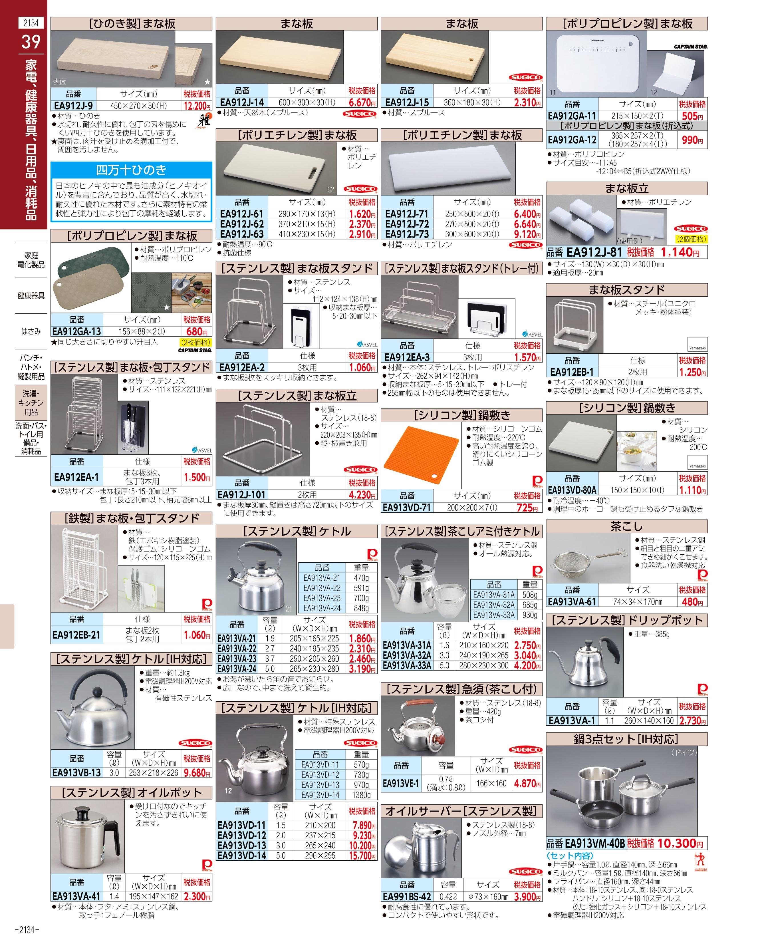 エスコ便利カタログ2134ページ