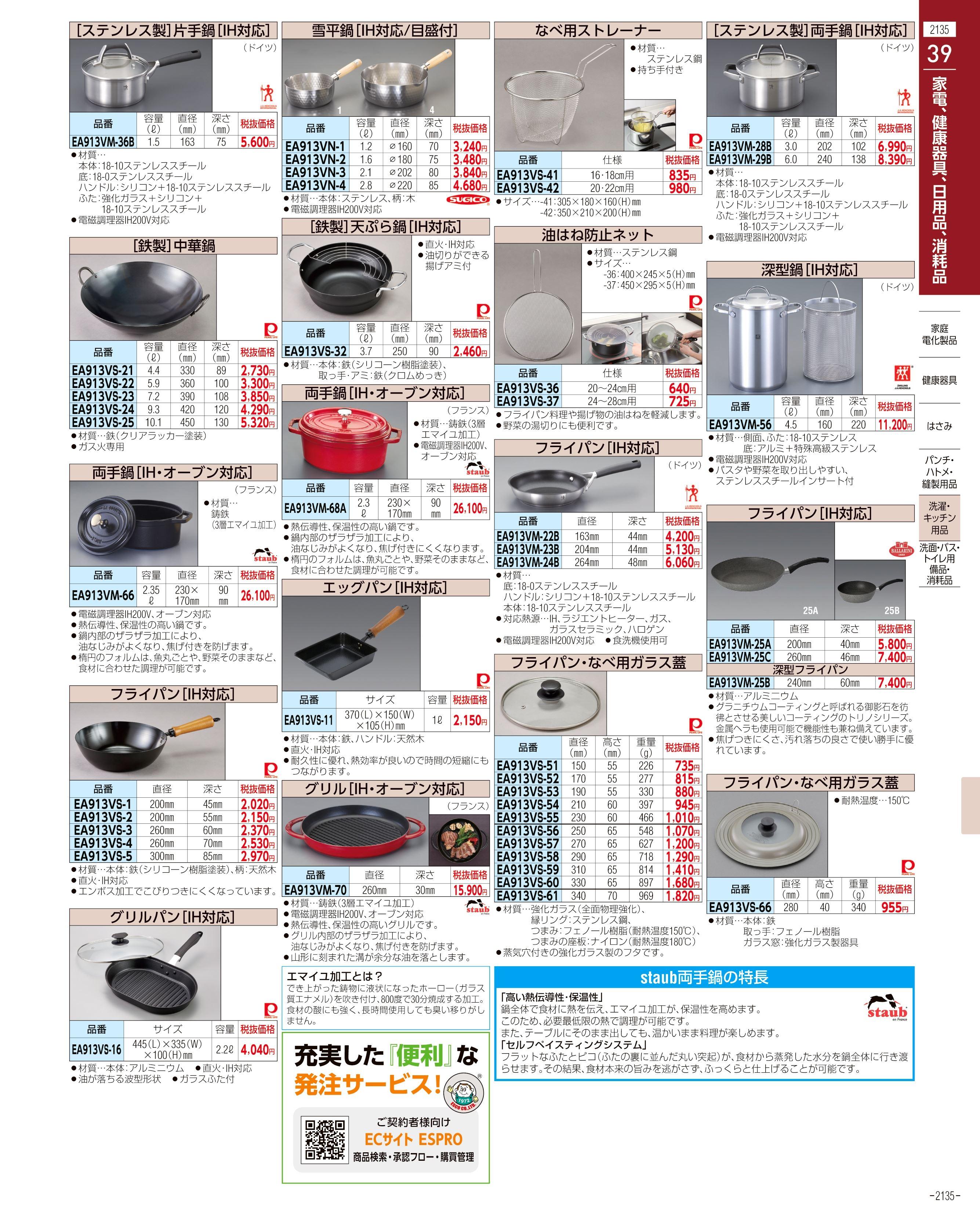 エスコ便利カタログ2135ページ