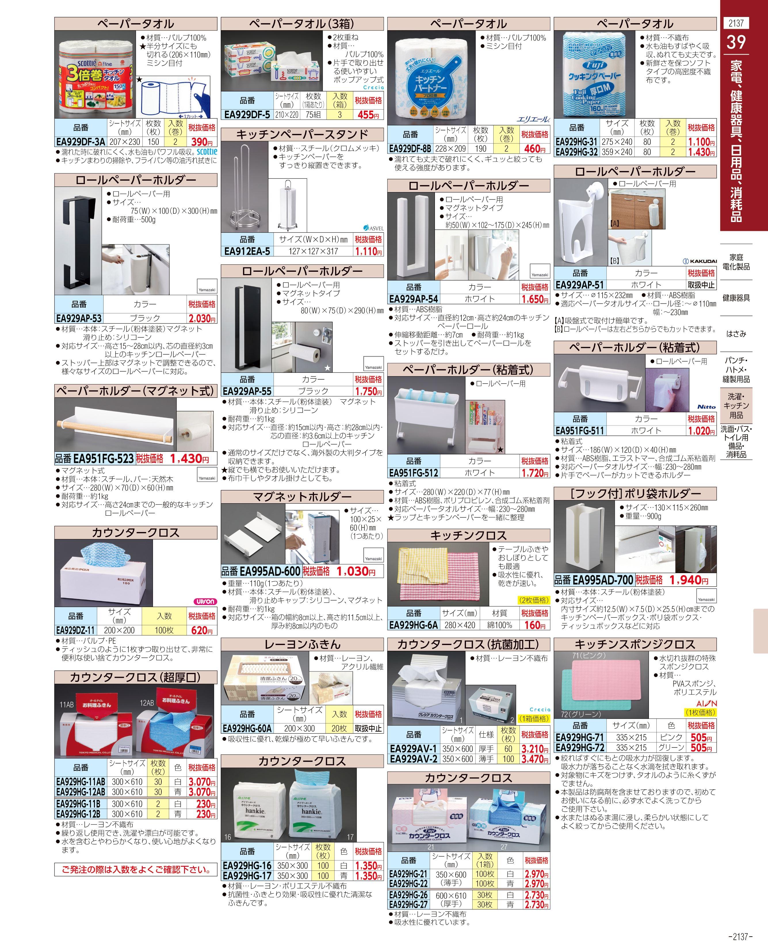 エスコ便利カタログ2137ページ