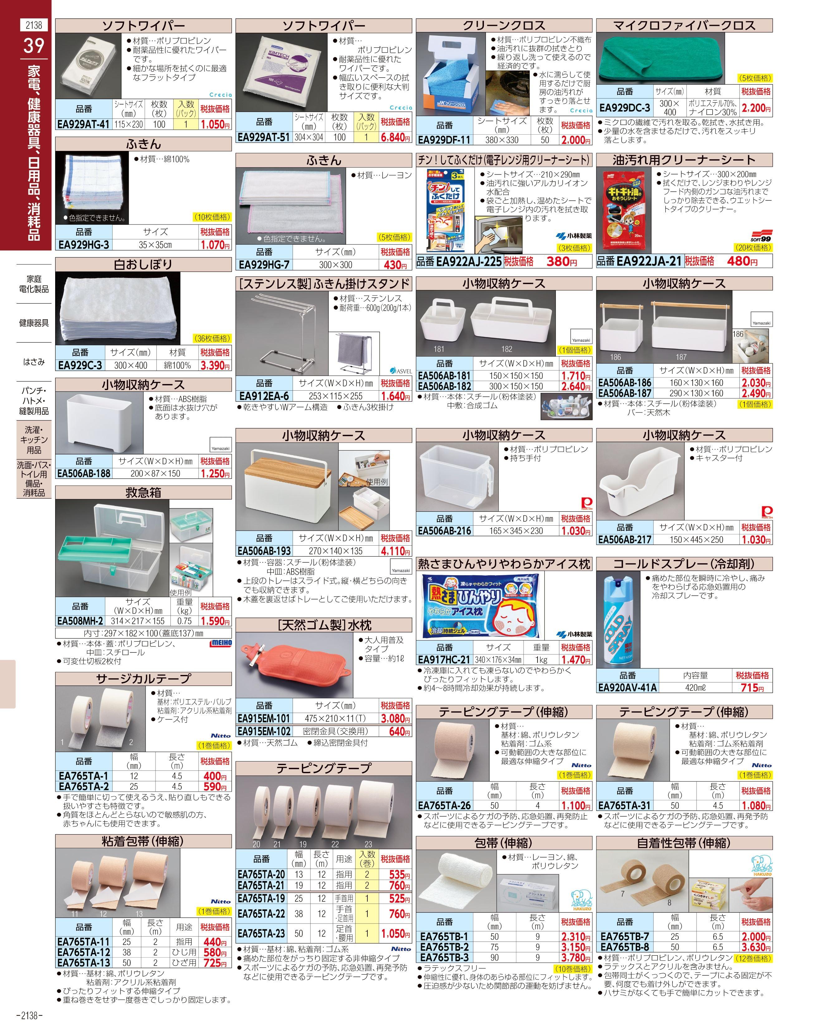 エスコ便利カタログ2138ページ