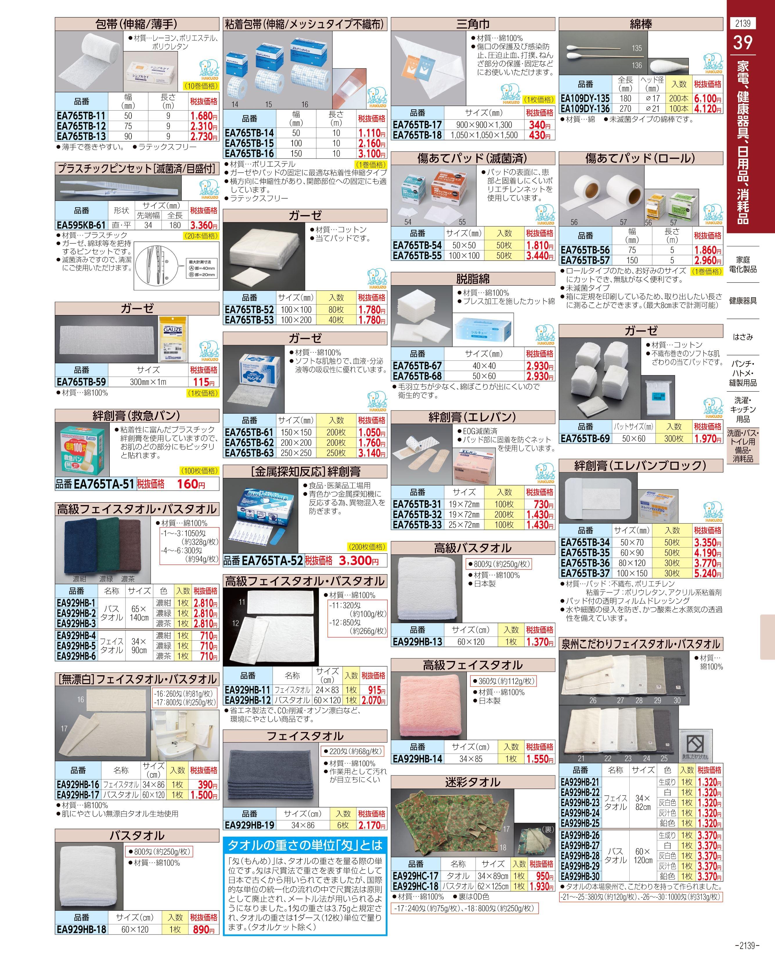 エスコ便利カタログ2139ページ