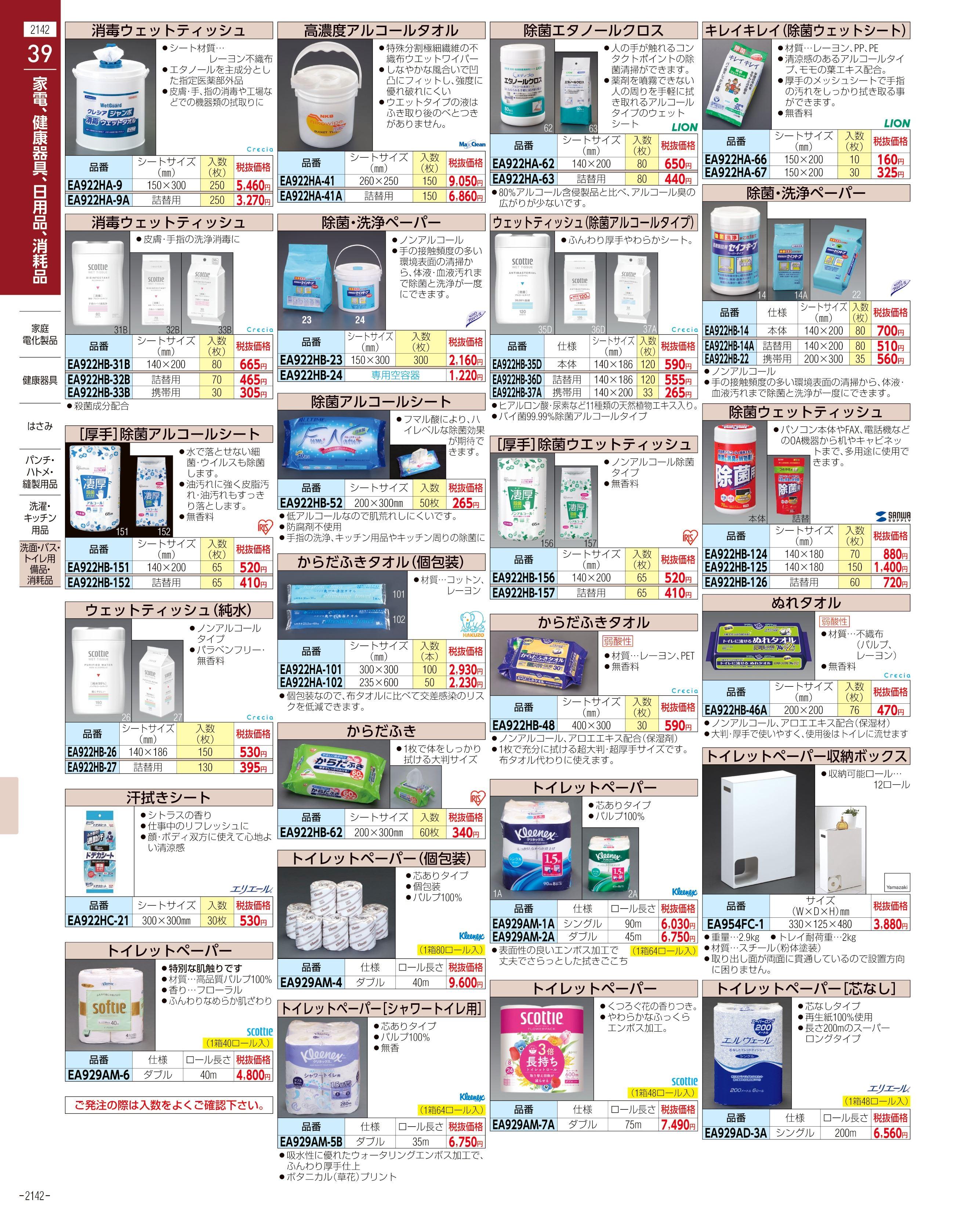 エスコ便利カタログ2142ページ