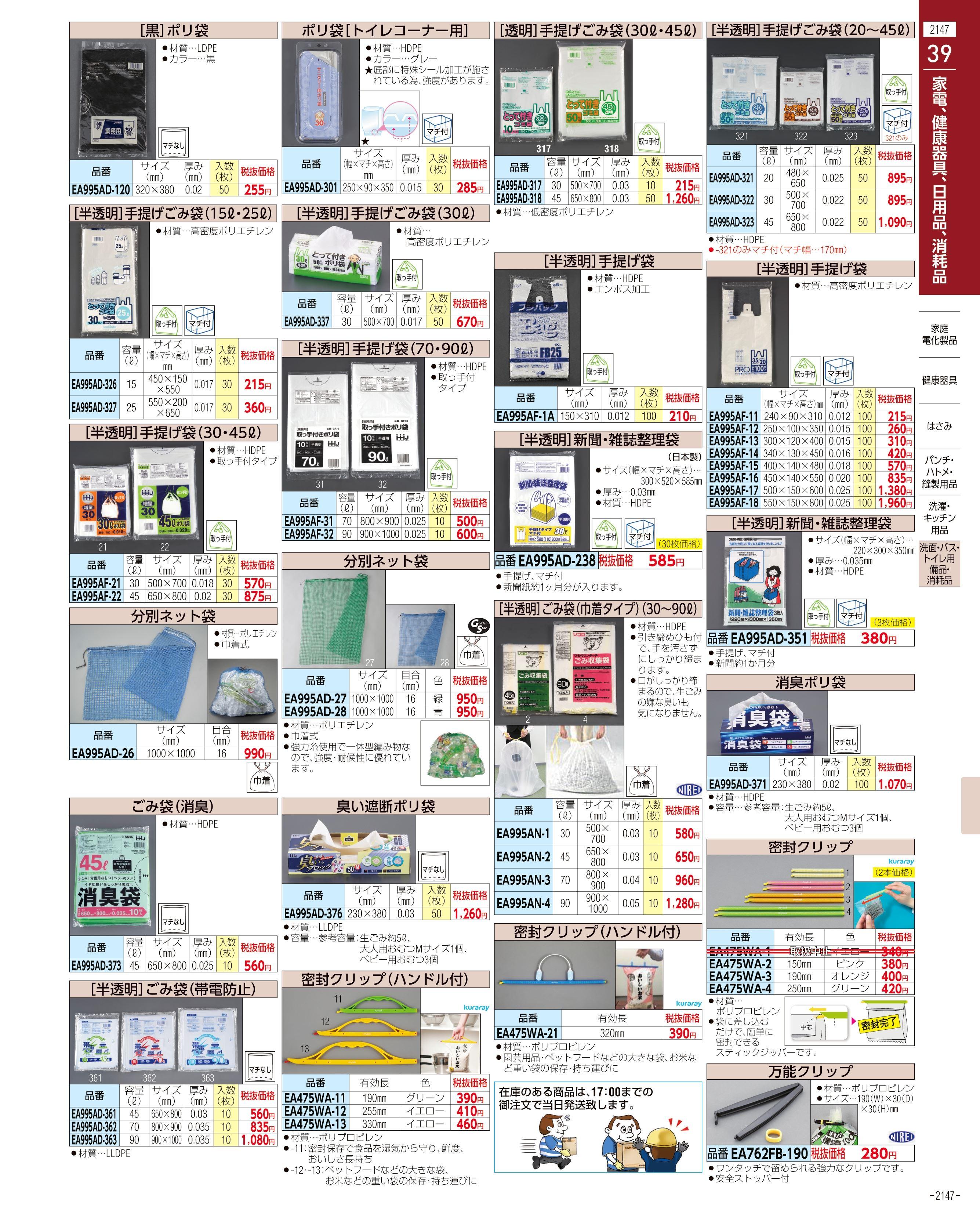 エスコ便利カタログ2147ページ