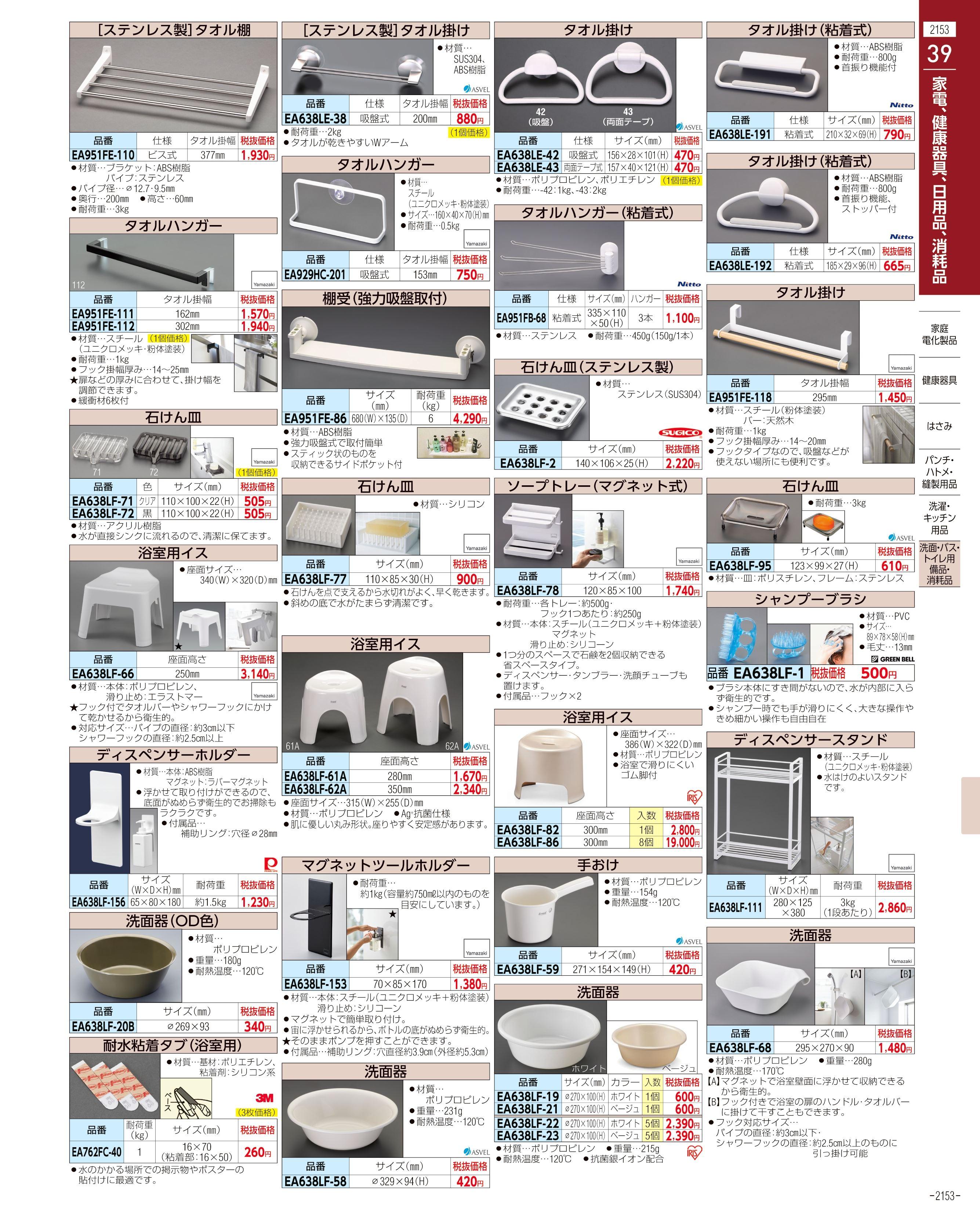 エスコ便利カタログ2153ページ