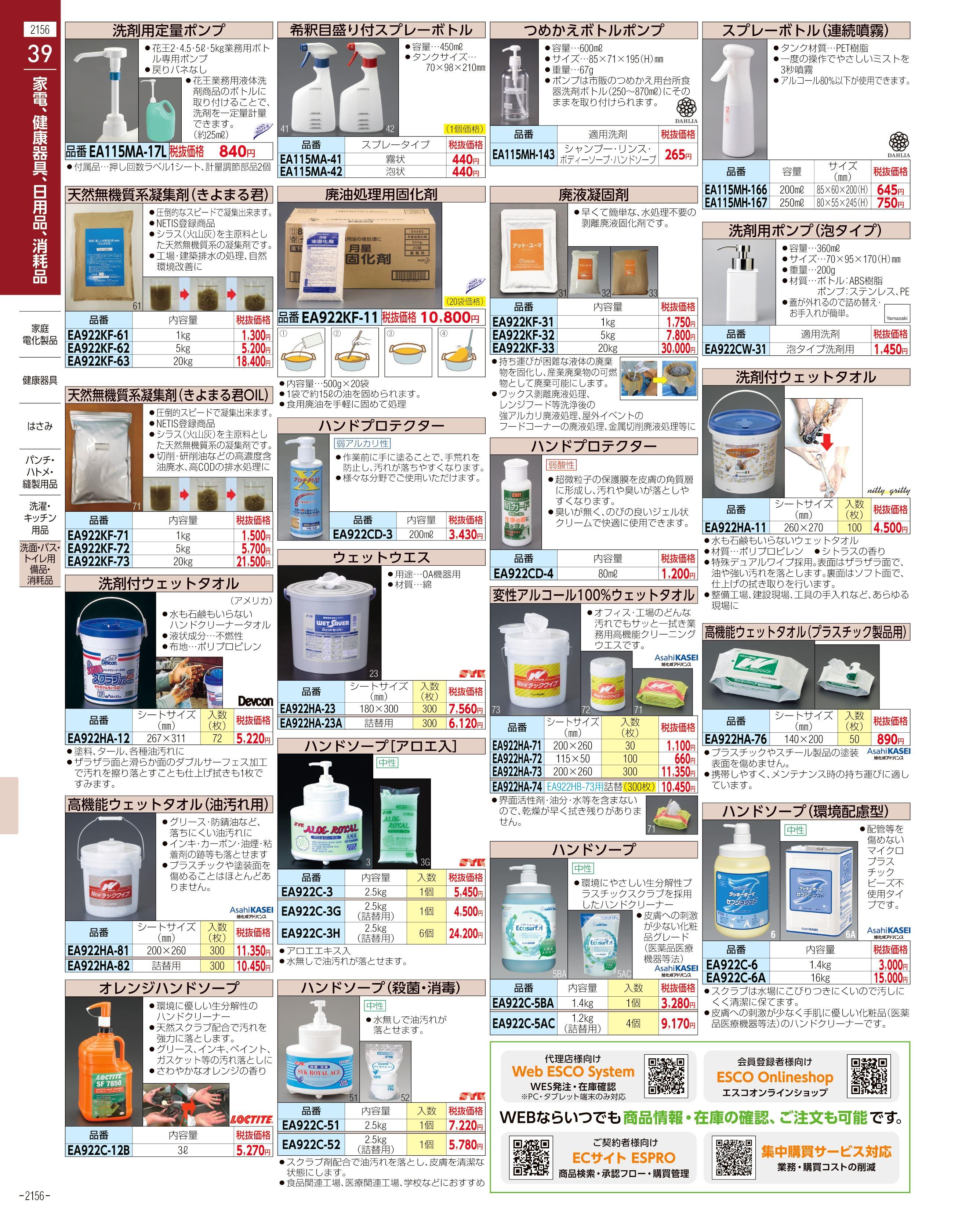 エスコ便利カタログ2156ページ