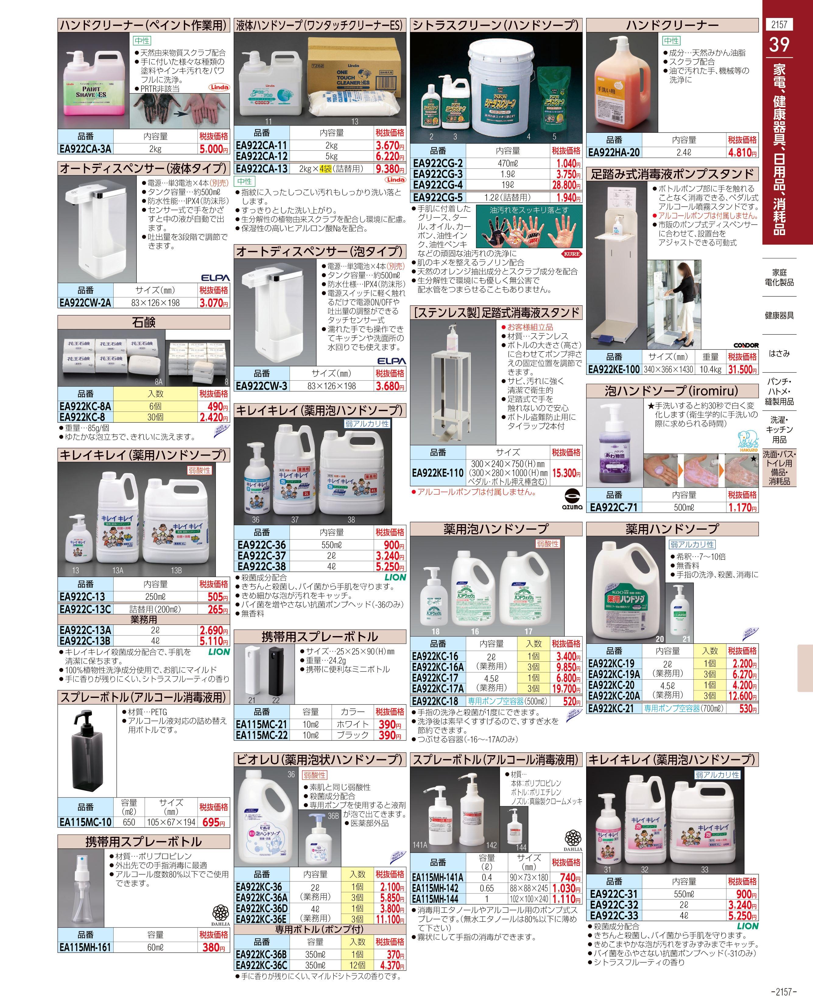 エスコ便利カタログ2157ページ