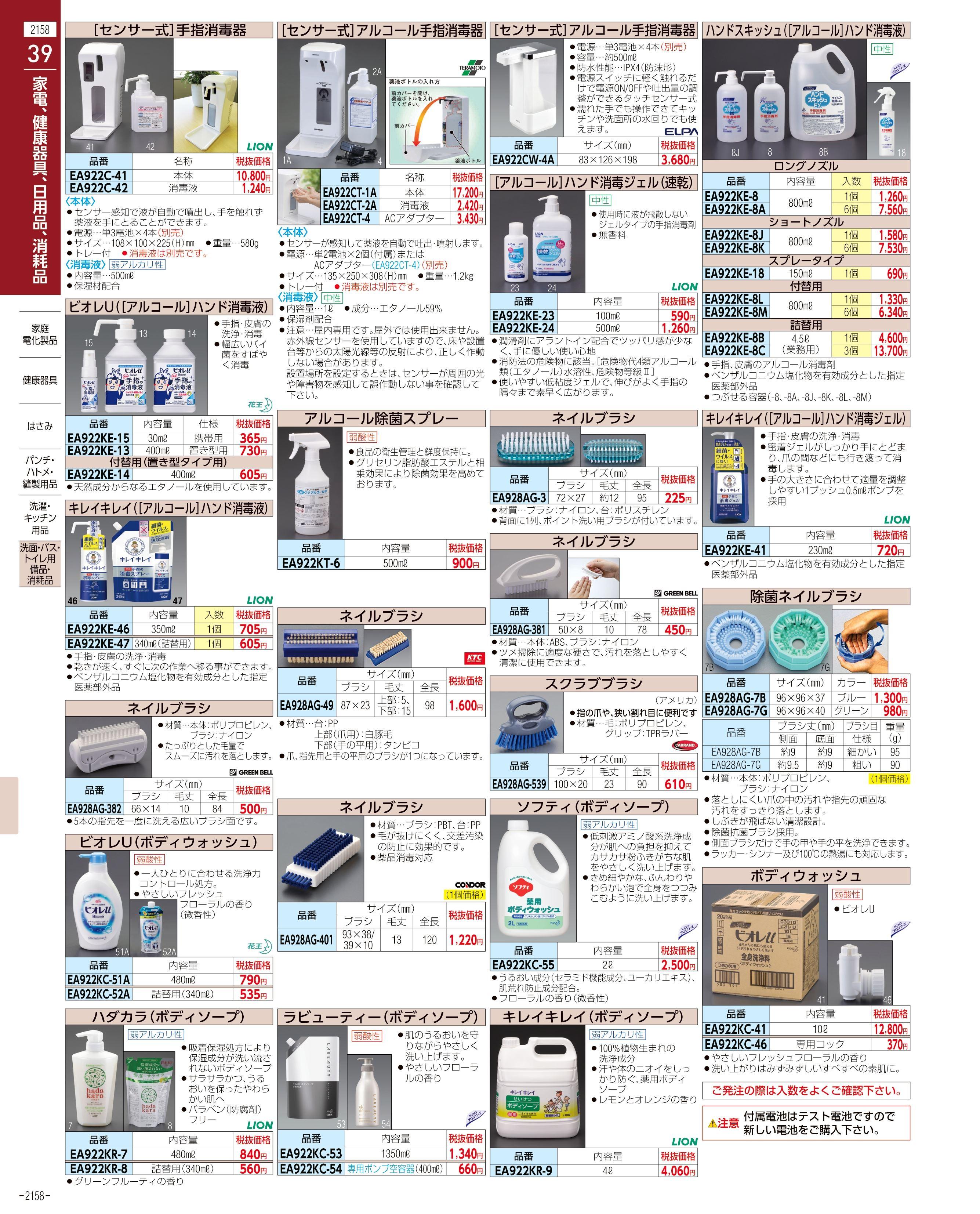 エスコ便利カタログ2158ページ