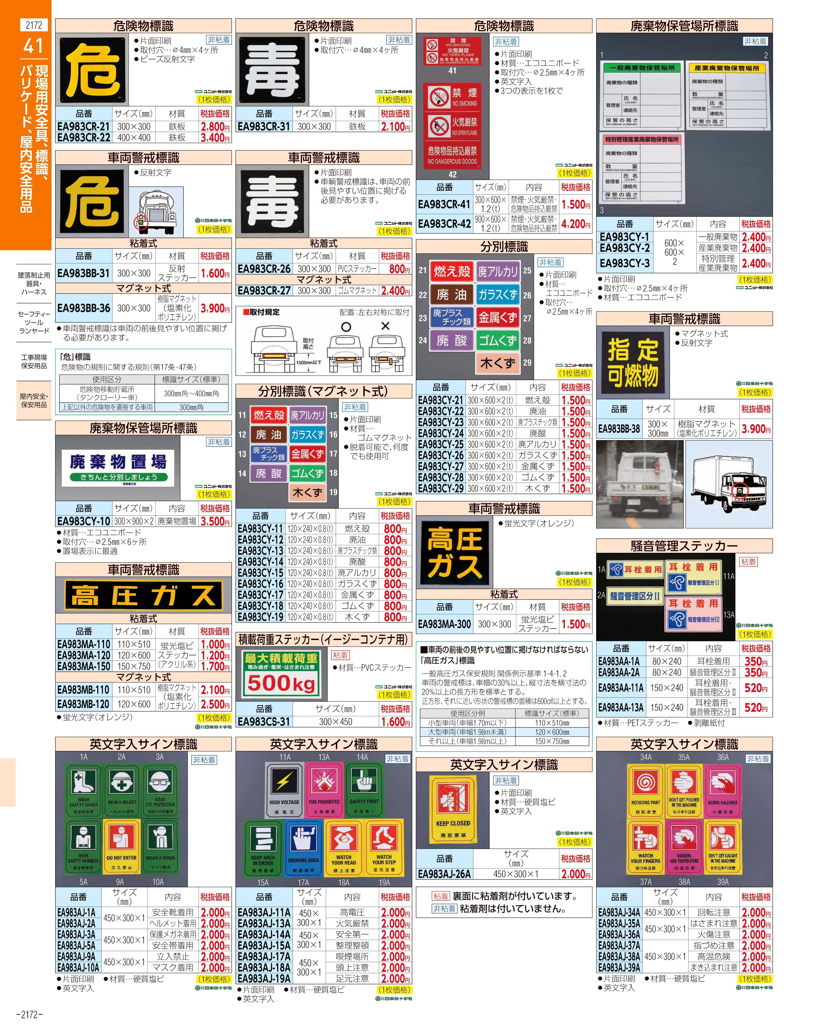 エスコ便利カタログ2172ページ