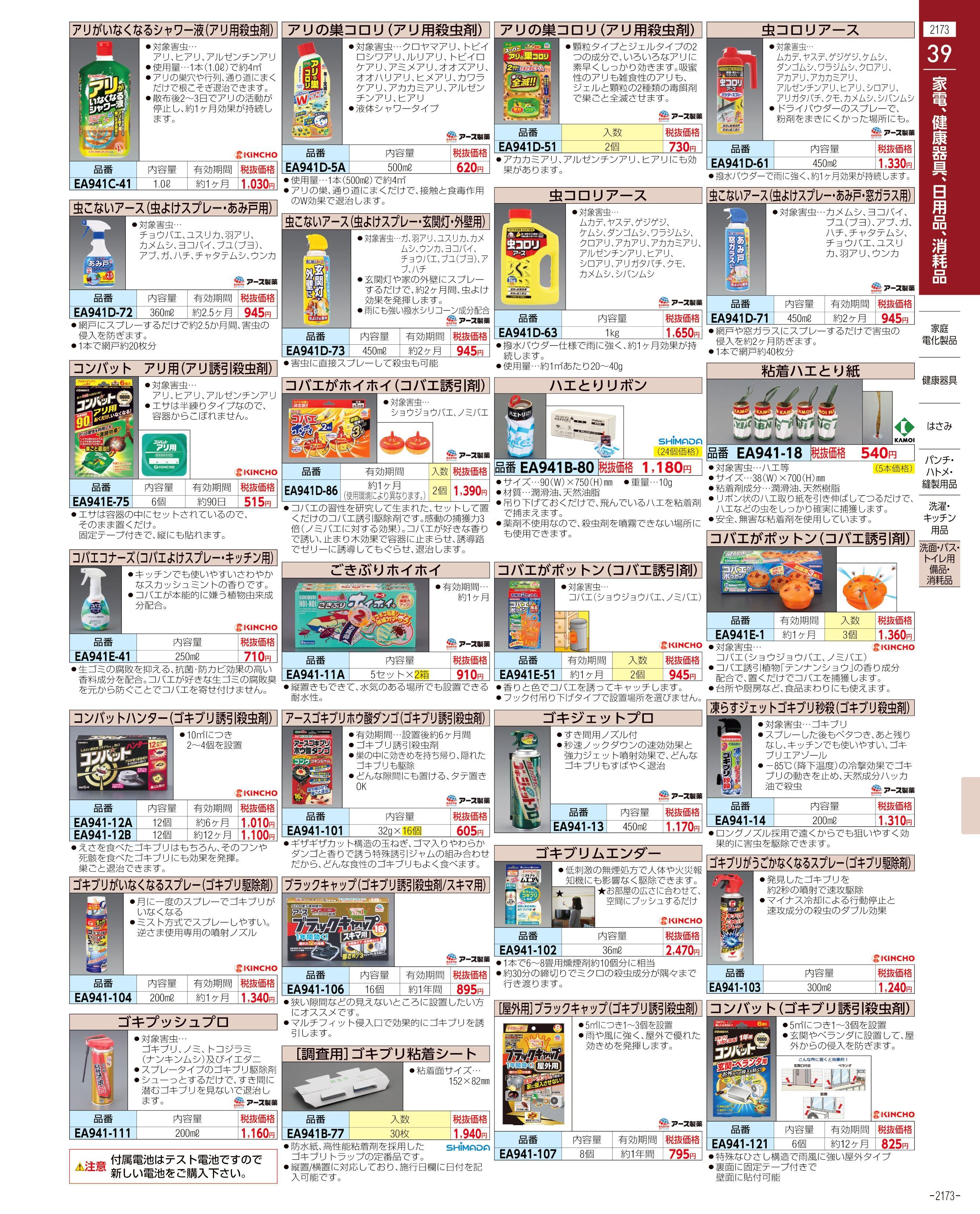 エスコ便利カタログ2173ページ